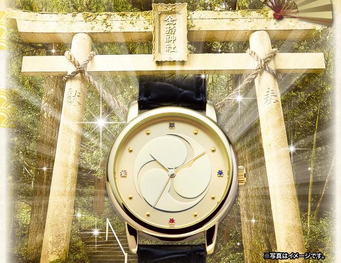 金持腕時計