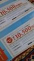 [twitter] なんかauから機種変更1万円引きクーポンが届いたぞい