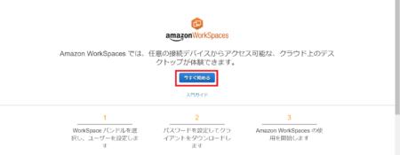 WorkSpaces(マネジメントコンソール側の設定)
