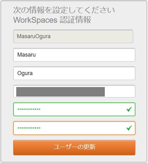 WorkSpaces(クライアント側の設定)