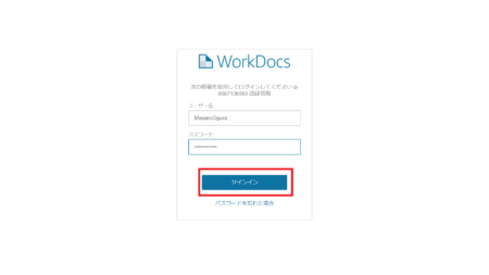 WorkDocsの設定