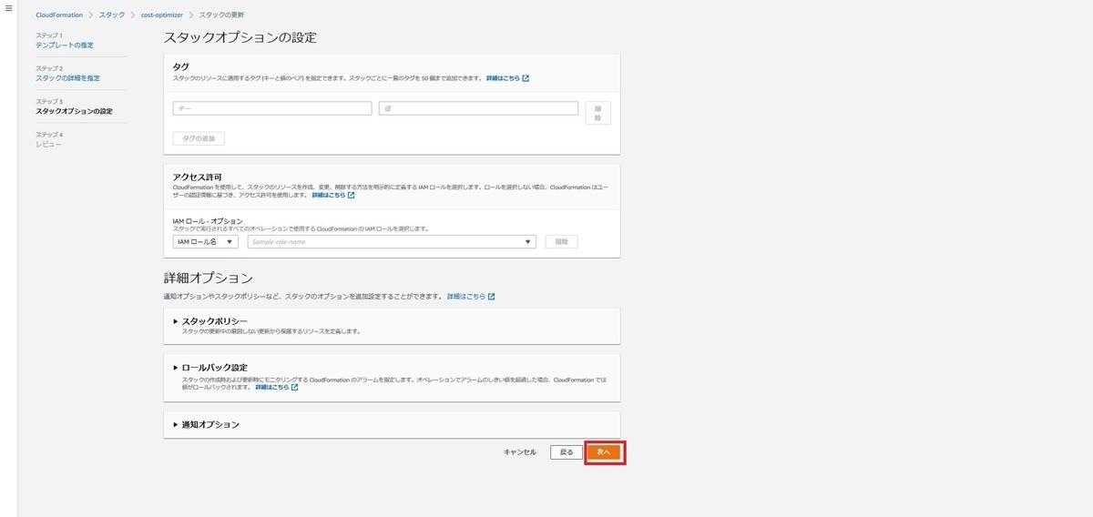 本番実行用にCloudFormationを更新する
