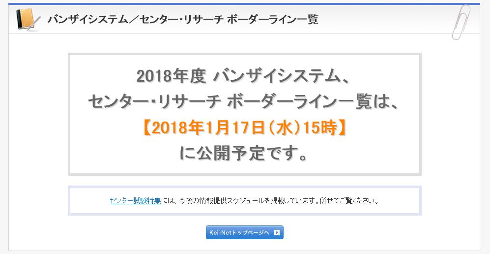 f:id:cmsan:20180115154727p:plain