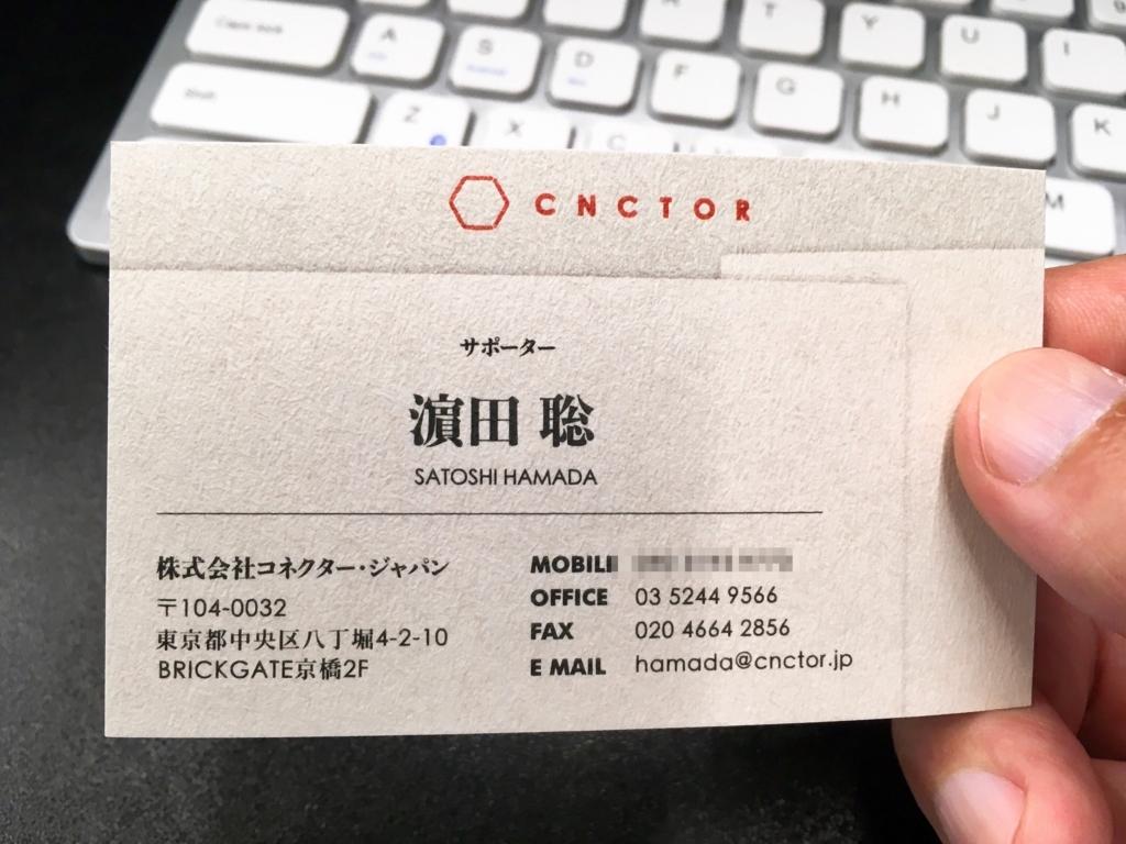 f:id:cnctor:20180605110351j:plain