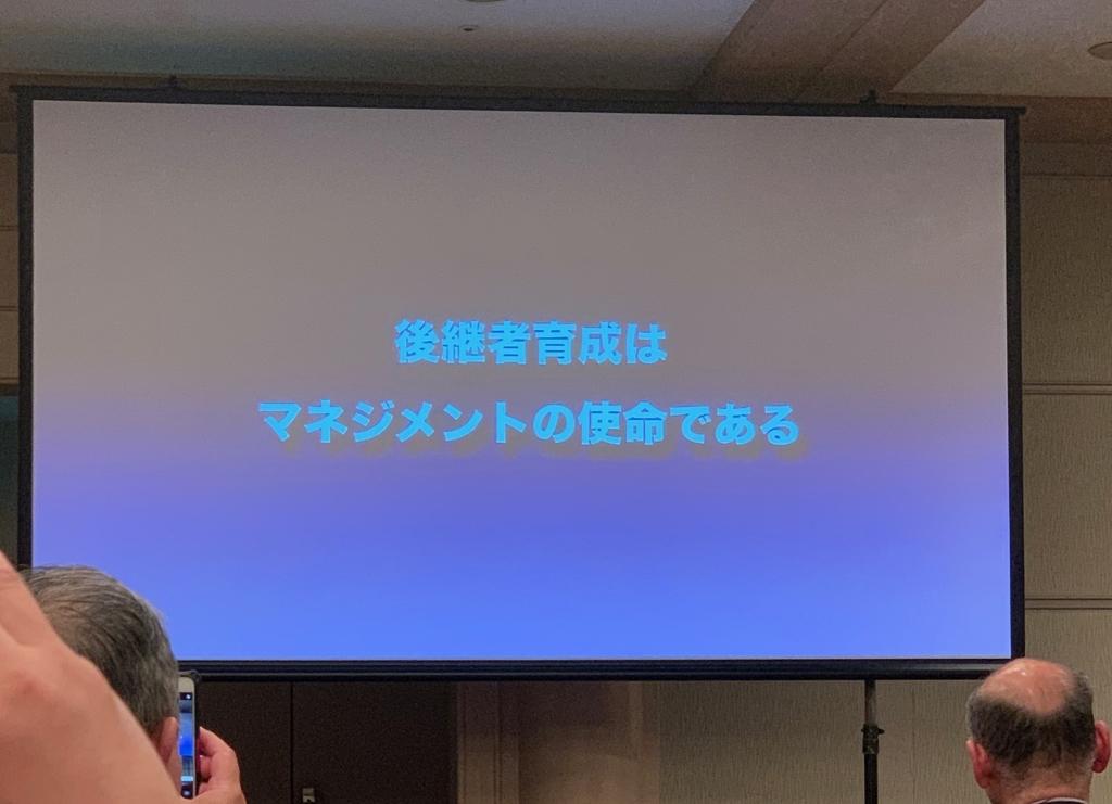 原田泳幸語録