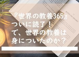 『世界の教養365』ついに読了!で、世界の教養は身についたのか?