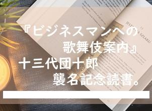 『ビジネスマンへの歌舞伎案内』十三代団十郎襲名記念読書。