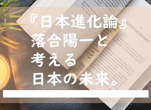 『日本進化論』落合陽一と考える日本の未来。