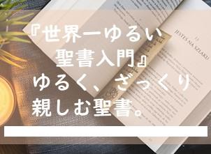 『世界一ゆるい 聖書入門』ゆるく、ざっくり、親しむ聖書。