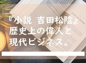 『小説 吉田松陰』歴史上の偉人と現代ビジネス。
