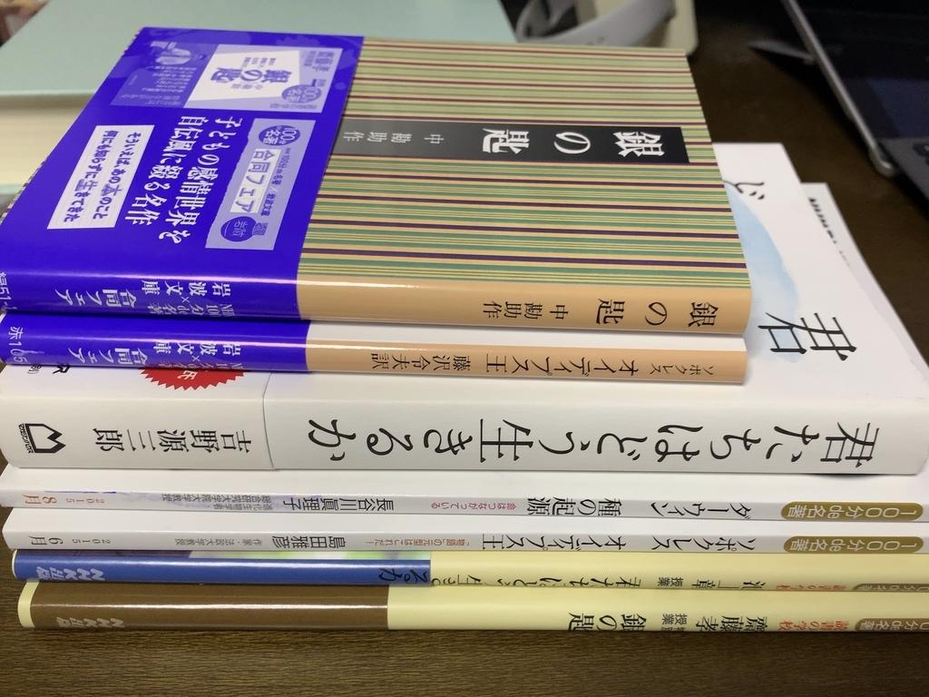 「NHK100分de名著×岩波文庫」合同フェアに乗っかってみた。