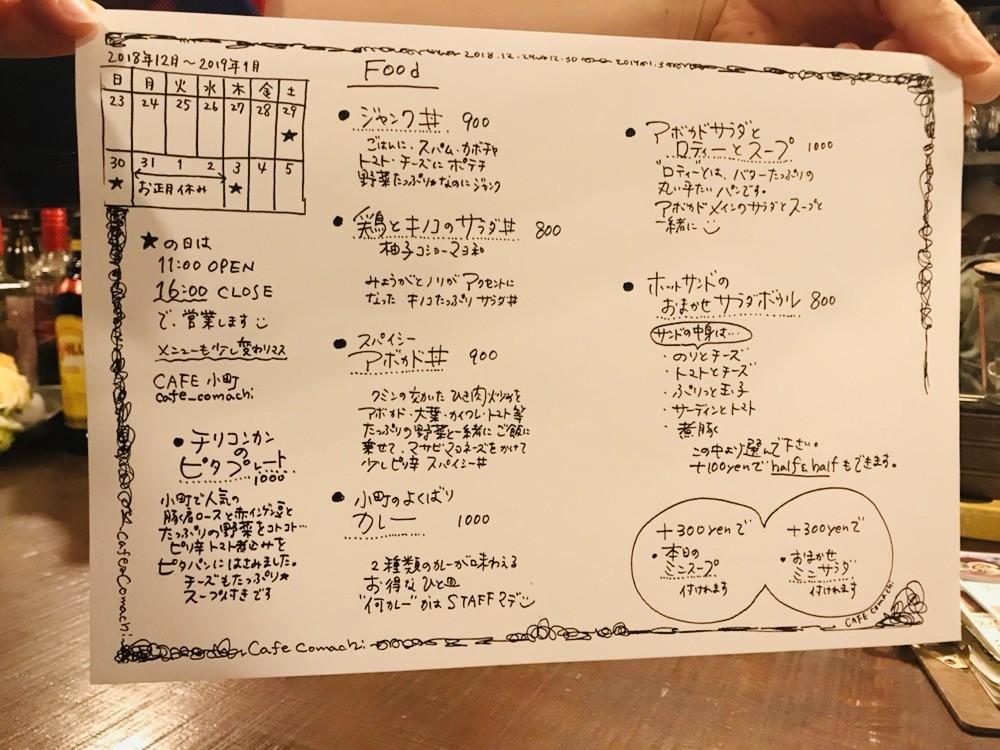 f:id:co-machi:20181224225031j:plain