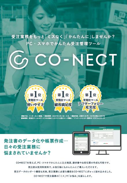 受注CO-NECT