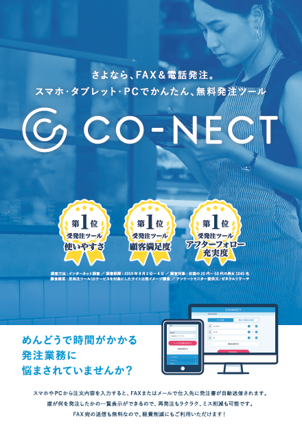 発注CO-NECT