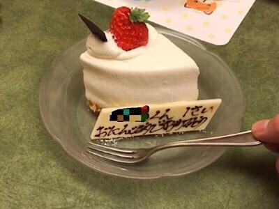 カットした誕生日ケーキ