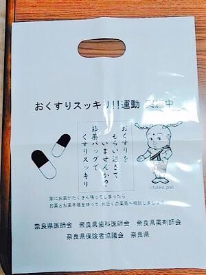 奈良県の節薬バッグ