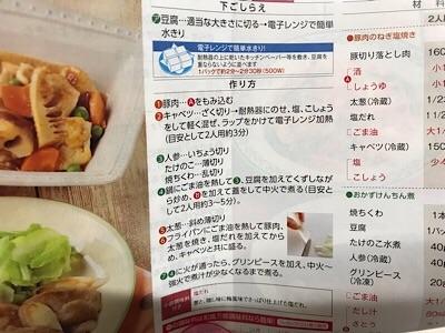 ヨシケイのメニューブックの調理方法