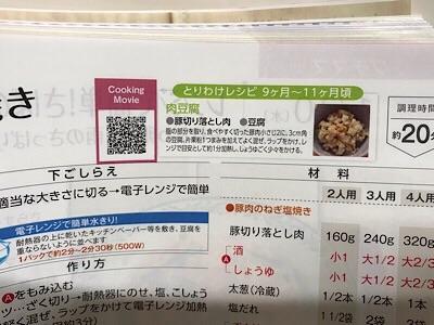 メニューブックの離乳食QRコード