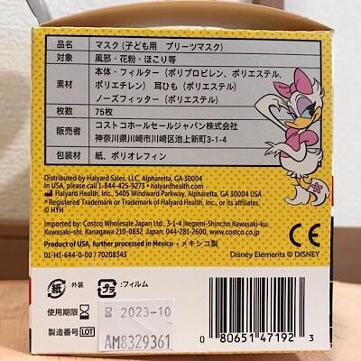 ディズニー柄マスクの箱の側面の説明1