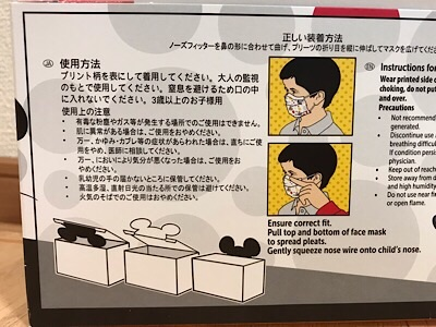 ディズニー柄マスクの箱の側面の説明2