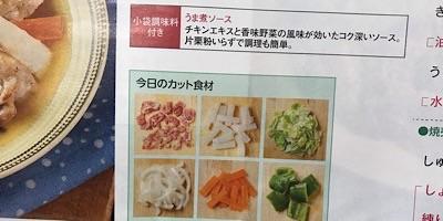 ヨシケイカットミールのカット野菜たち