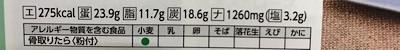 ヨシケイカットミールのエネルギー表示