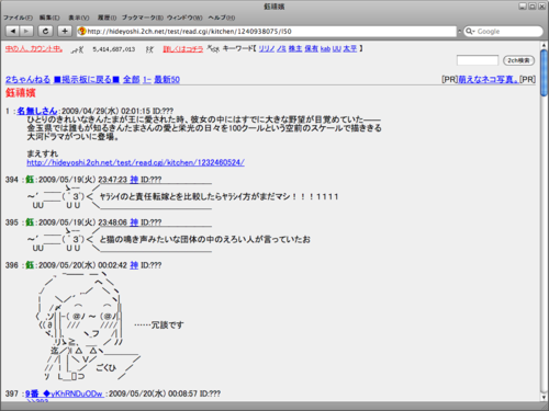 2ch on Safari 3.2.3 (MS PGothic 16px)