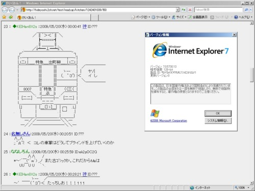AA on IE7