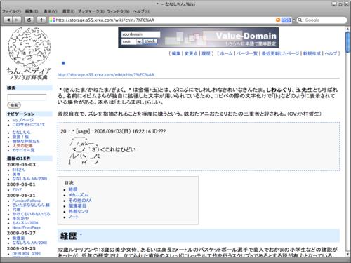 Gyoku at Chinpedia