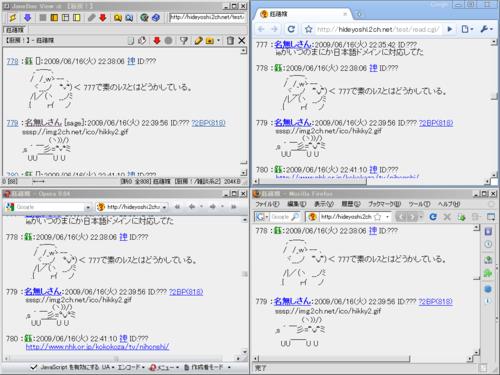 U+0E34 and U+0C6A on JaneView/Chrome/Opera/Firefox