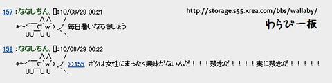 わらびー 2010.9.09