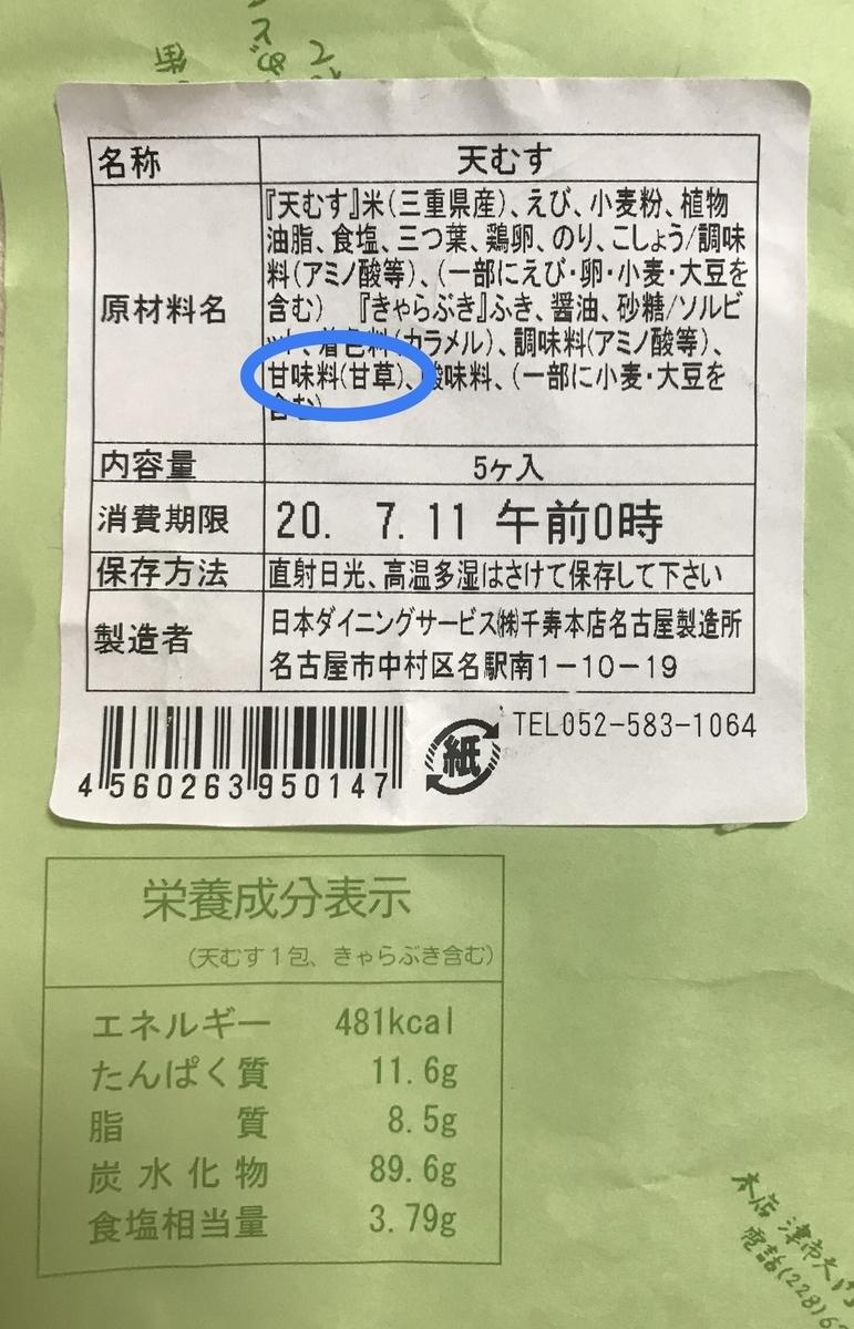f:id:cobumaki:20200812030351j:plain
