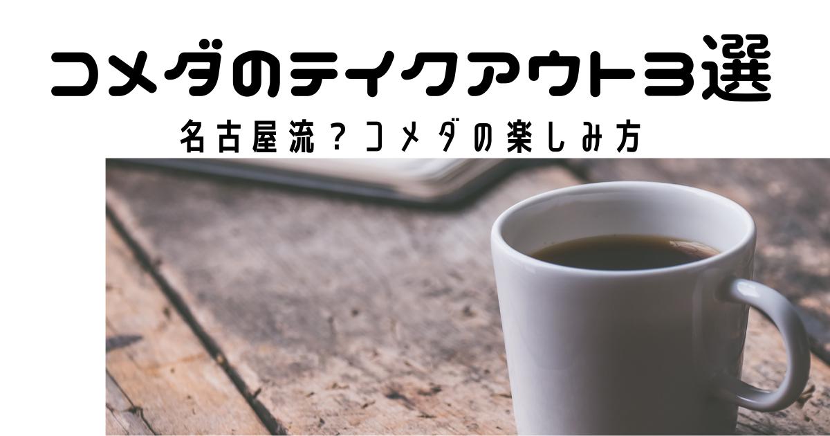 f:id:cobumaki:20210530122953p:plain