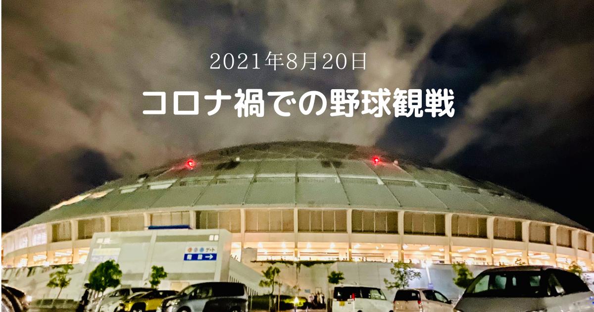 f:id:cobumaki:20210926113832p:plain