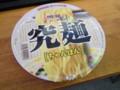 明星の究麺ちゃんぽん
