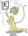 今年を漢字一字で表すとしたら?
