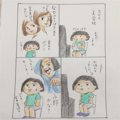 f:id:cochimi-cochimi:20170720170723j:image