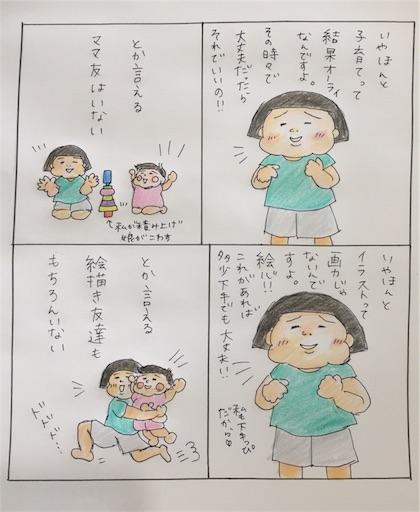 f:id:cochimi-cochimi:20170727183312j:image
