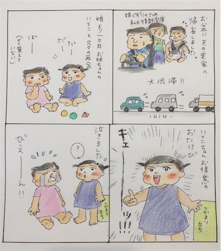f:id:cochimi-cochimi:20170816121656j:image