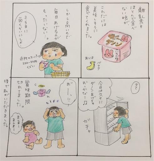 f:id:cochimi-cochimi:20170823110923j:image