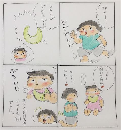 f:id:cochimi-cochimi:20170828103855j:image
