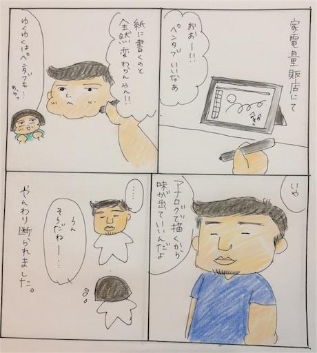 f:id:cochimi-cochimi:20170913215847j:image
