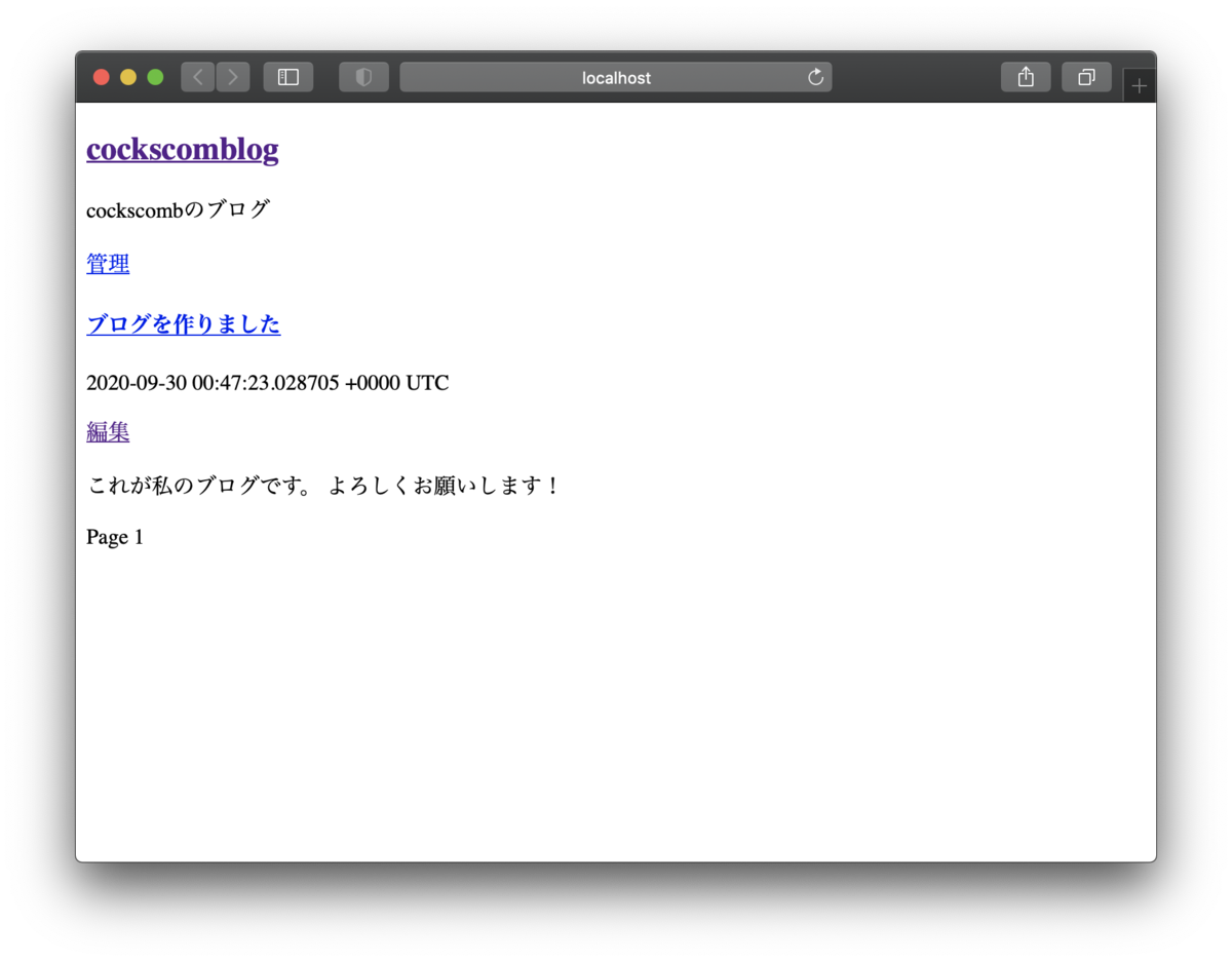 事前に用意されたシンプルなブログシステム