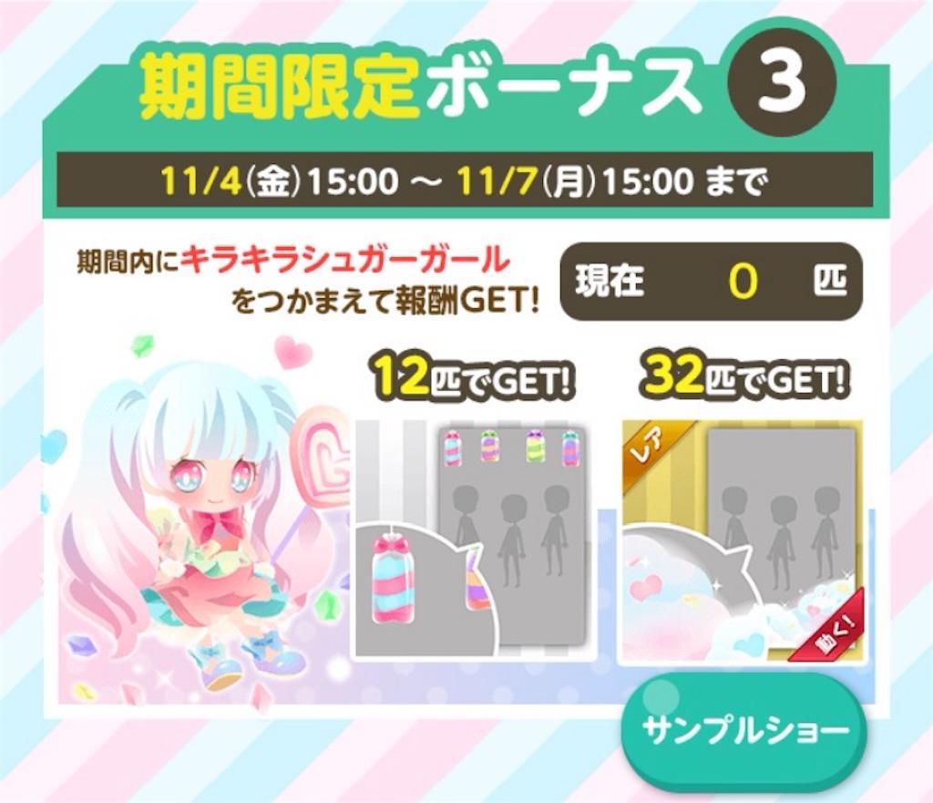 ココプレ 【捕獲イベ】PONPON FACTORY期間限定3