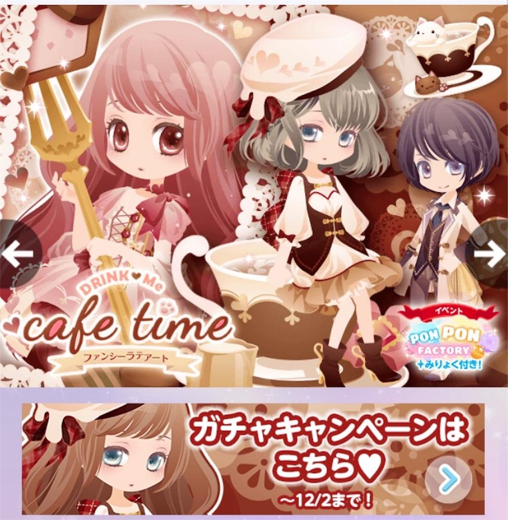 ココプレ DRINK♥Me cafetime1