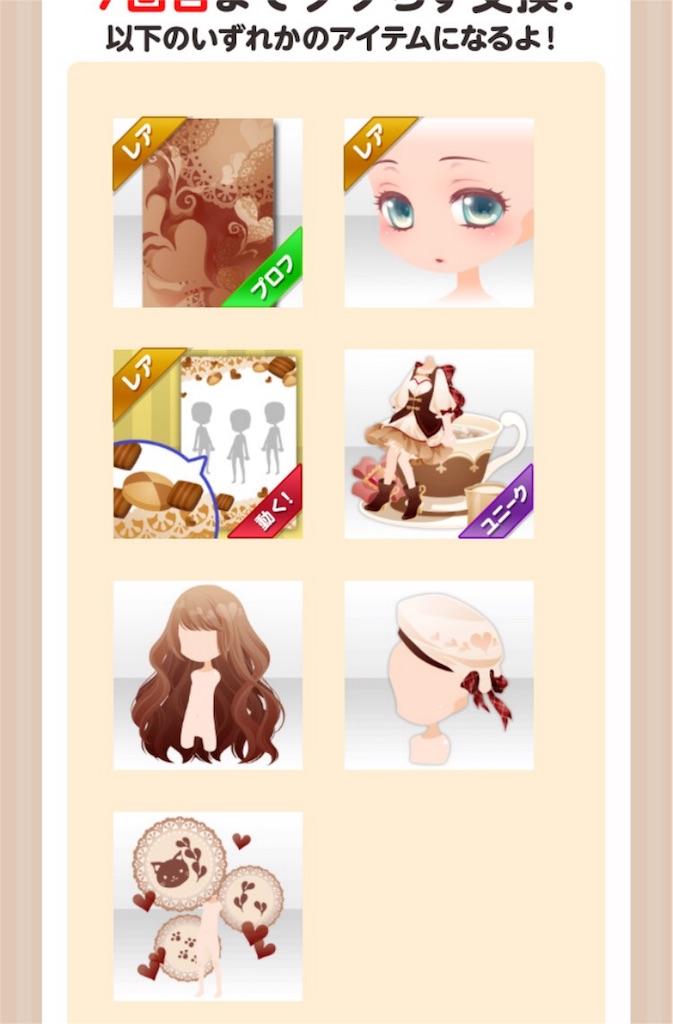 ココプレ DRINK♥Me cafetimeガチャキャンペーン2