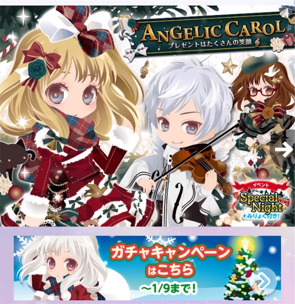 ココプレ-ANGELIC CAROL