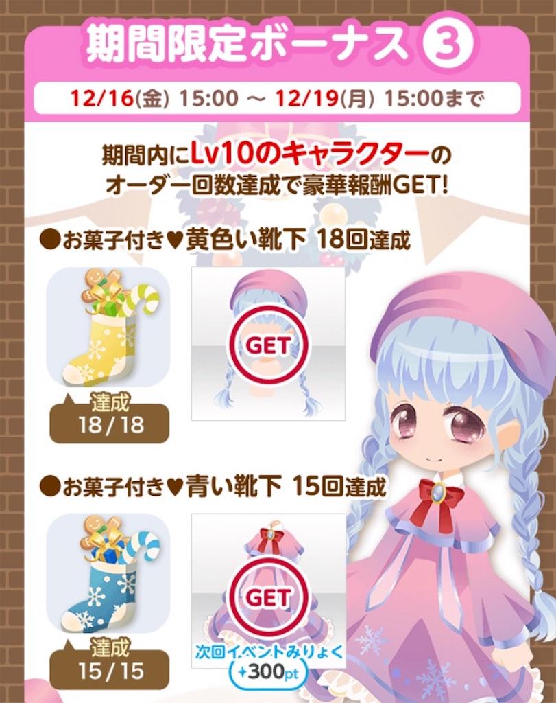 ココプレ 【納品イベ】Special Night期間限定3