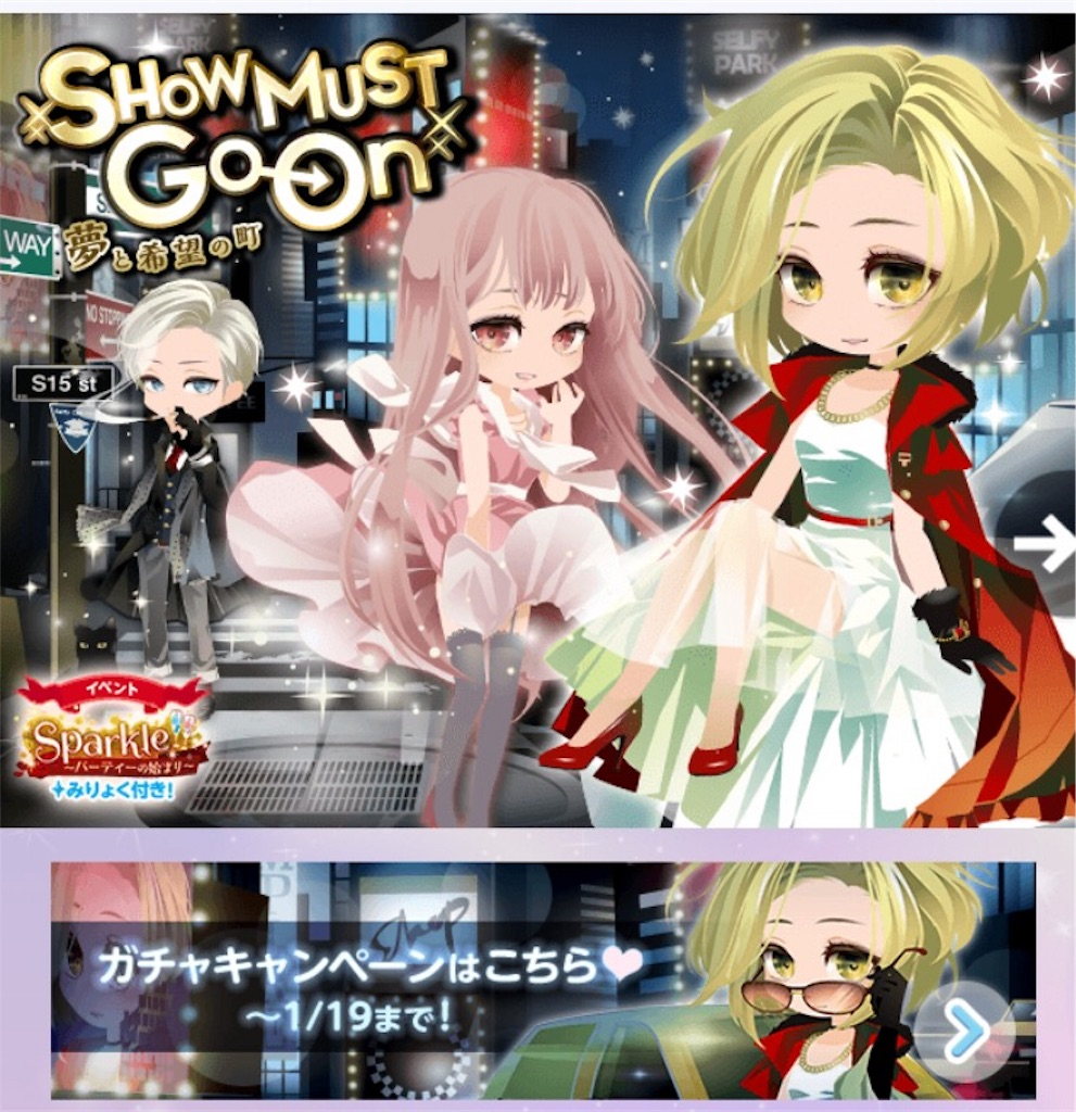 ココプレ SHOW MUST GO ON1