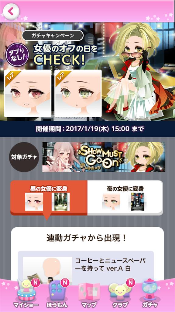 ココプレ SHOW MUST GO ONガチャキャンペーン1